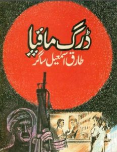 Drug Mafia Novel By Tariq Ismail Sagar 1