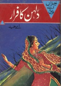 Dulhan Ka Farar Novel By A Hameed 1