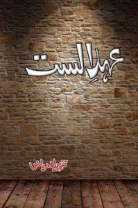 Ehd e Alast Novel By Tanzeela Riaz 1