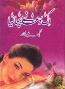 Ek Dua Ne Bacha Liya By Nighat Abdullah 1