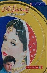 Ek Raat Ki Shadi By Ahmed Yar Khan 1