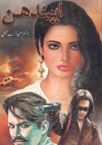 Endhan Urdu Novel By Dr Abdul Rab Bhatti 1
