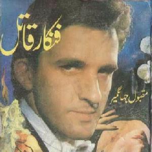 Fankar Qatil by Maqbool Jahangir 1