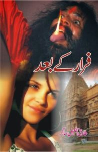Farar Kay Baad Novel By Tariq Ismail Sagar 1