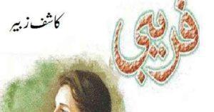 Farebi by Kashif Zubair 1