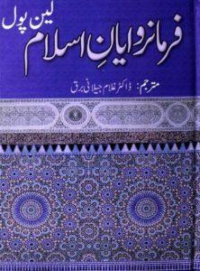 Farman Rawayan e Islam By Stanley Lane Poole 1