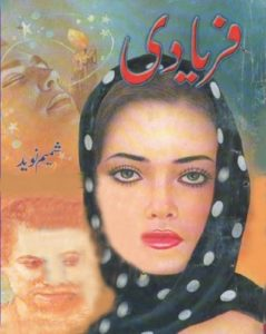 Faryadi Novel By Shamim Naveed 1