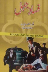 Fasad e Jahal Novel By Malik Safdar Hayat 1