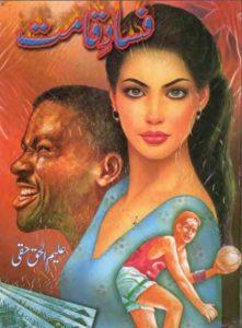 Fasad e Qayamat Novel By Aleem Ul Haq Haqi 1