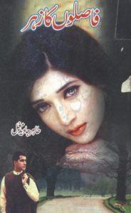Faslon Ka Zehar Novel By Tahir Javed Mughal 1