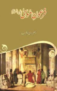 Firaun E Musa By Aslam Rahi 1