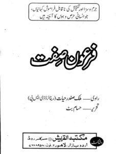 Firon Sifat By Malik Safdar Hayat 1