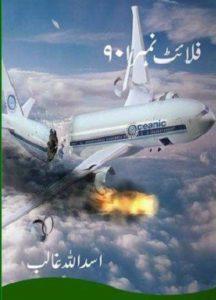 Flight Number 901 Novel By Asadullah Ghalib 1