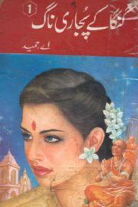 Ganga Ke Pujari Naag Novel By A Hameed 1