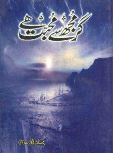 Gar Mujhse Mohabbat Hai By Rukhsana Nigar Adnan 1