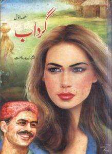 Gardaab Novel  By MA Rahat 1