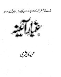 Ghubar e Aina Novel By Hameed Kashmiri 1