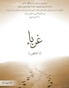 Ghuraba Novel Urdu By Dr Binte Islam 1