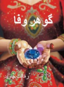 Gohar e Wafa Novel By Rafaqat Javed 1