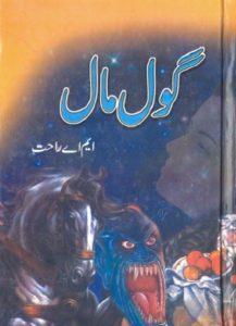 Gol Maal Novel By MA Rahat 1