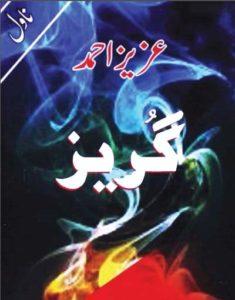 Gurez Novel Urdu By Aziz Ahmad 1