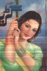 Guria Novel By Rahat Wafa 1
