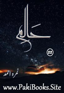 Haalim Episode 22 by Nimra Ahmed 1