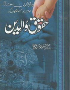 Haqooq e Waldain By Dr Ghulam Sarwar Qadri 1