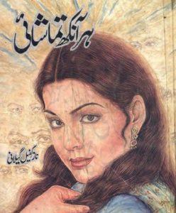 Har Aankh Tamashai Novel By Naz Kafeel Gilani 1
