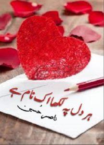 Har Dil Pe Likha Ik Naam Hay By Nasir Hussain 1
