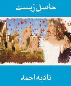 Hasil e Zeest Novel By Nadia Ahmad 1