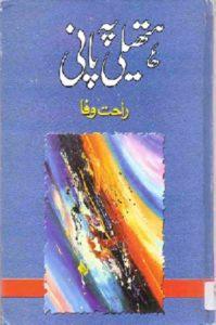 Hatheli Pe Pani By Rahat Wafa 1