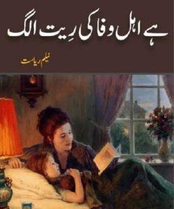 Hay Ahle Wafa Ki Reet Alag By Neelam Riasat 1