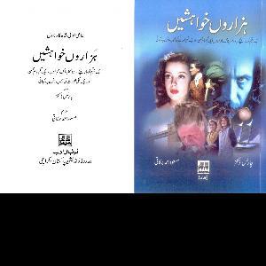 Hazaaron Khaawishain by Masood Ahmed Barkati 1