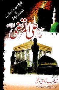 Hazrat Syedna Ali Al Murtaza By Abdul Khaliq 1