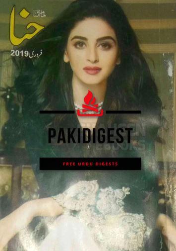 Hina Digest February 2019