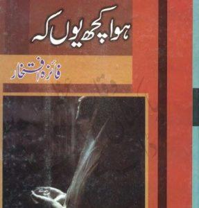 Hua Kuch Yun Ke Novel By Faiza Iftikhar 1