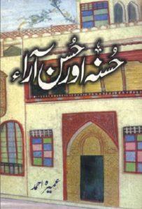Husna Aur Husan Ara By Umera Ahmad 1