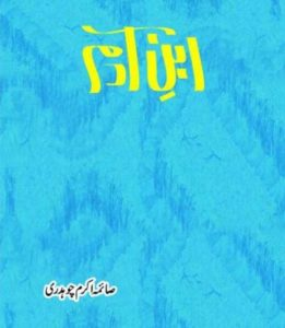 Ibne Adam Novel By Saima Akram Chaudhry 1
