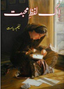 Ik Lafz Mohabbat Novel By Neelam Riasat 1