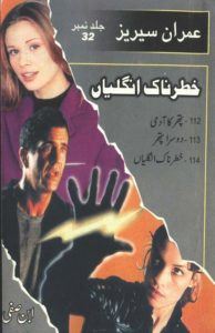 Imran Series Jild 32 Urdu By Ibne Safi 1