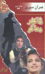 Imran Series Jild 34 Urdu By Ibne Safi 1
