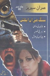 Imran Series Jild 35 Urdu By Ibne Safi 1