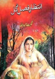 Intezar e Fasl e Gul Novel By Nighat Abdullah 1