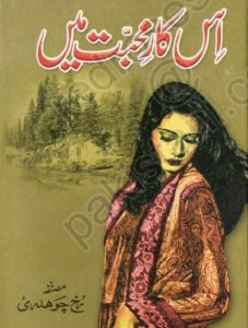 Is Kar e Mohabbat Mein Novel By Rukh Chaudhary 1