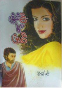 Ishq Ka Ain Novel By Aleem Ul Haq Haqi 1