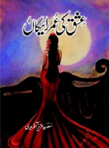 Ishq Ki Umar Raigan Novel By Sadia Aziz Afridi 1
