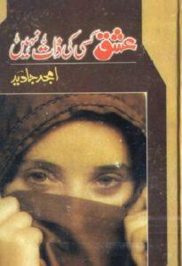 Ishq Kisi Ki Zaat Nahin Novel By Amjad Javed 1