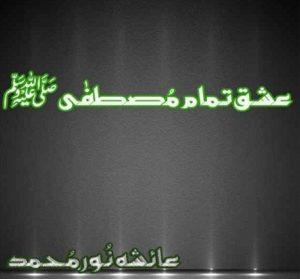 Ishq Tamam Mustafa Novel by Ayesha Noor Muhammad 1