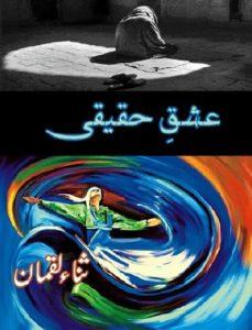 Ishq e Haqiqi Novel By Sana Luqman 1